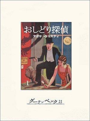 cover image of おしどり探偵1