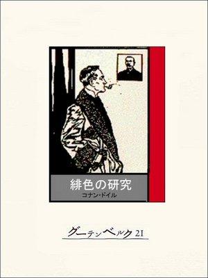 cover image of 緋色の研究