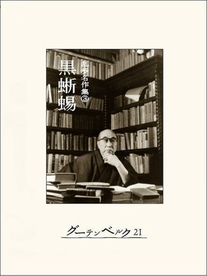 cover image of 黒蜥蜴: 本編
