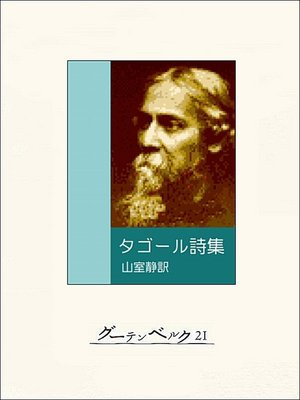 cover image of タゴール詩集