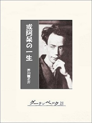 cover image of 或阿呆の一生