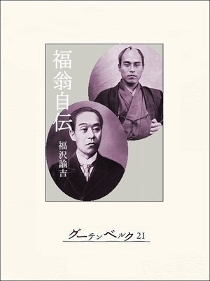 cover image of 福翁自伝