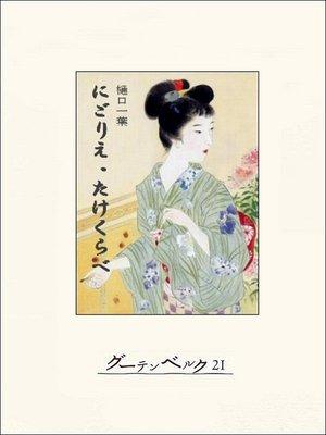 cover image of にごりえ・たけくらべ
