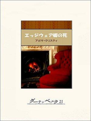 cover image of エッジウェア卿の死