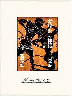 cover image of ギリシャ神話