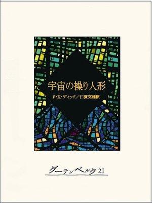 cover image of 宇宙の操り人形