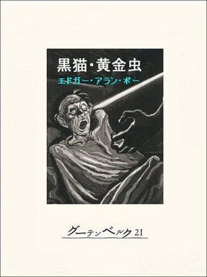 cover image of 黒猫・黄金虫