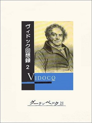 cover image of ヴィドック回想録(2)