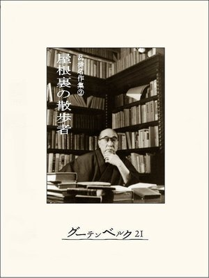 cover image of 屋根裏の散歩者: 本編