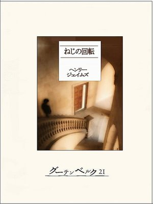 cover image of ねじの回転