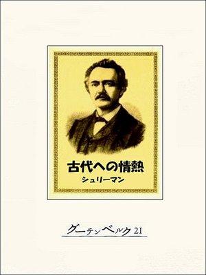 cover image of 古代への情熱