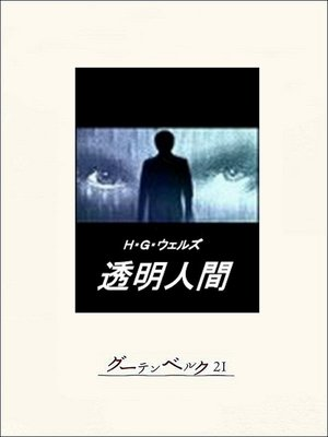 cover image of 透明人間