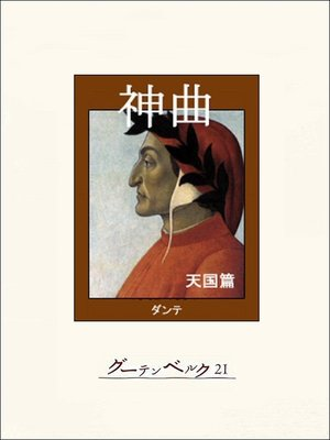 cover image of 神曲・天国篇