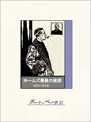 cover image of ホームズ最後の挨拶