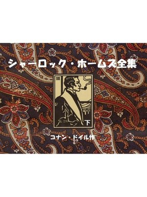 cover image of シャーロック・ホームズ全集(下)