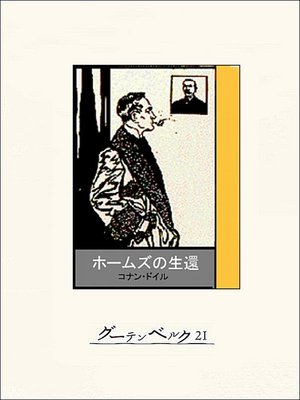 cover image of ホームズの生還