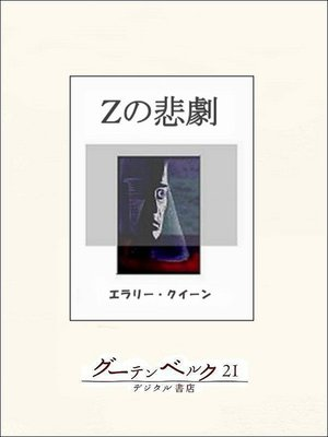 cover image of Zの悲劇