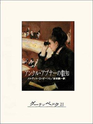 cover image of アンクル・アブナーの叡智: 本編