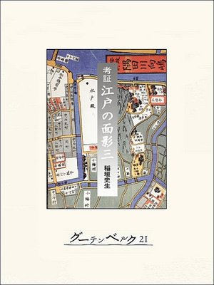 cover image of 考証[江戸の面影3]