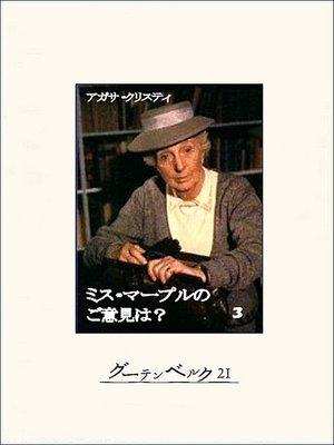 cover image of ミス・マープルのご意見は?(3)