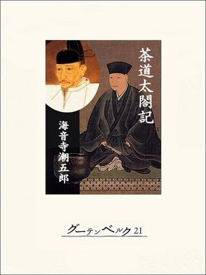 cover image of 茶道太閤記