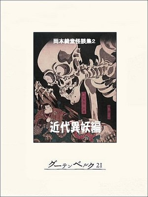 cover image of 近代異妖編―岡本綺堂怪談集2