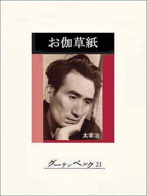 cover image of お伽草紙