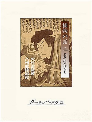 cover image of 捕物の話(二)