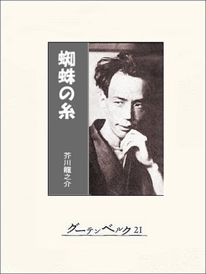 cover image of 蜘蛛の糸