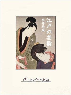 cover image of 江戸の芸術