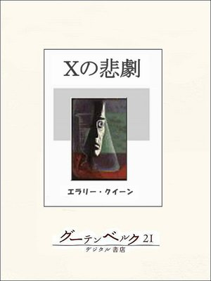 cover image of Xの悲劇