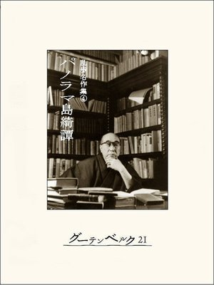 cover image of パノラマ島綺譚: 本編