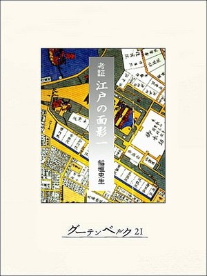 cover image of 考証[江戸の面影1]