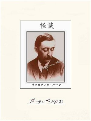 cover image of 怪談