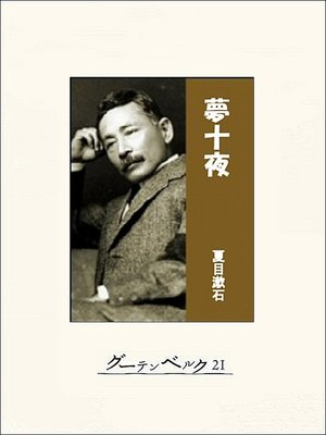 cover image of 夢十夜
