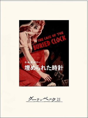 cover image of 埋められた時計
