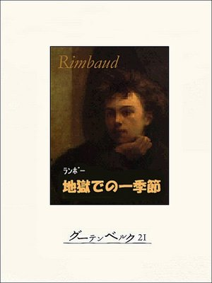 cover image of 地獄での一季節