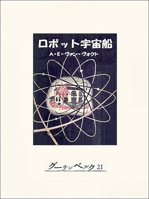 cover image of ロボット宇宙船