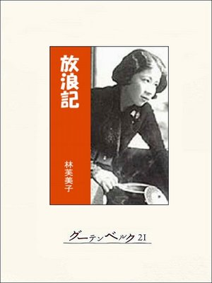 cover image of 放浪記