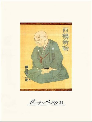 cover image of 西鶴新論: 本編