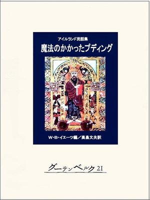 cover image of 魔法のかかったプディング