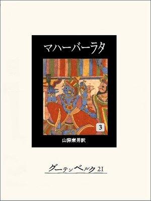 cover image of マハーバーラタ 第三巻: 本編