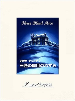 cover image of 三匹の盲目のねずみ