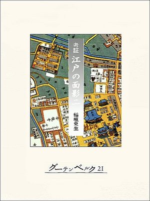 cover image of 考証[江戸の面影2]