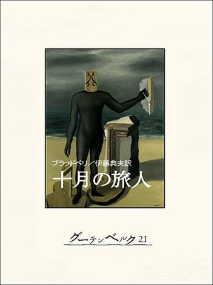cover image of 十月の旅人