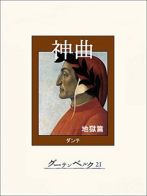 cover image of 神曲・地獄篇