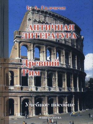 cover image of История античной литературы. Книга 2. Древний Рим