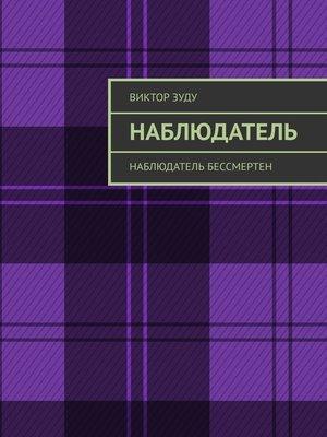 cover image of Наблюдатель. Наблюдатель бессмертен