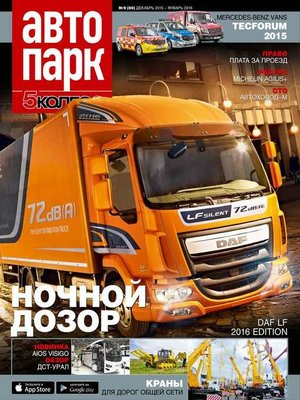 cover image of Автопарк – 5 Колесо 09-2015