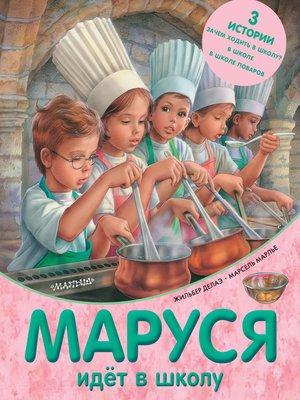 cover image of Маруся идёт в школу